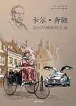 Art. 620 - Comic Carl Benz 卡尔·奔驰 - chinesische Ausgabe